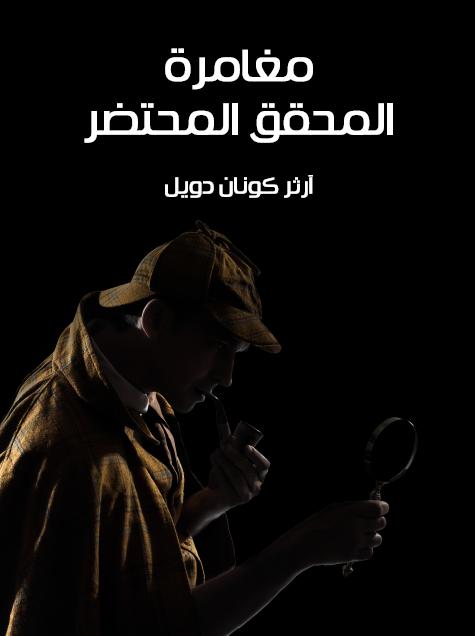 صورة رواية مغامرة المحقق المحتضر (مغامرات شيرلوك هولمز) – آرثر كونان دويل