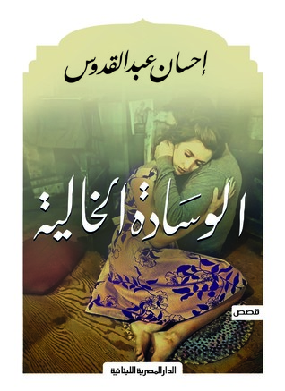 صورة كتاب الوسادة الخالية – إحسان عبد القدوس