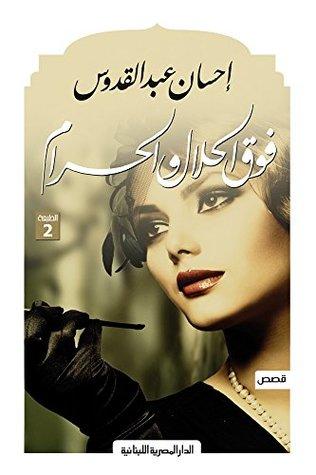 صورة كتاب فوق الحلال والحرام – إحسان عبد القدوس