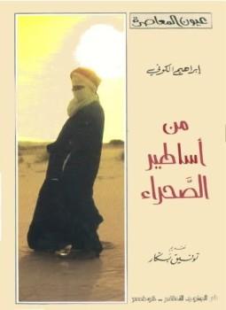 صورة رواية من أساطير الصحراء – إبراهيم الكوني