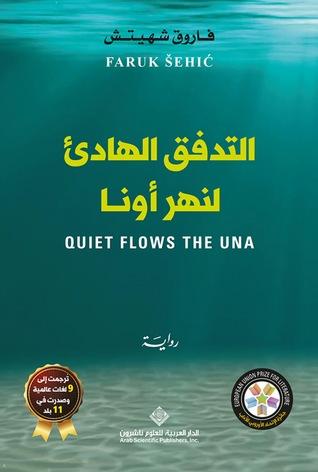 صورة رواية التدفق الهادئ لنهر أونا – فاروق شهيتش