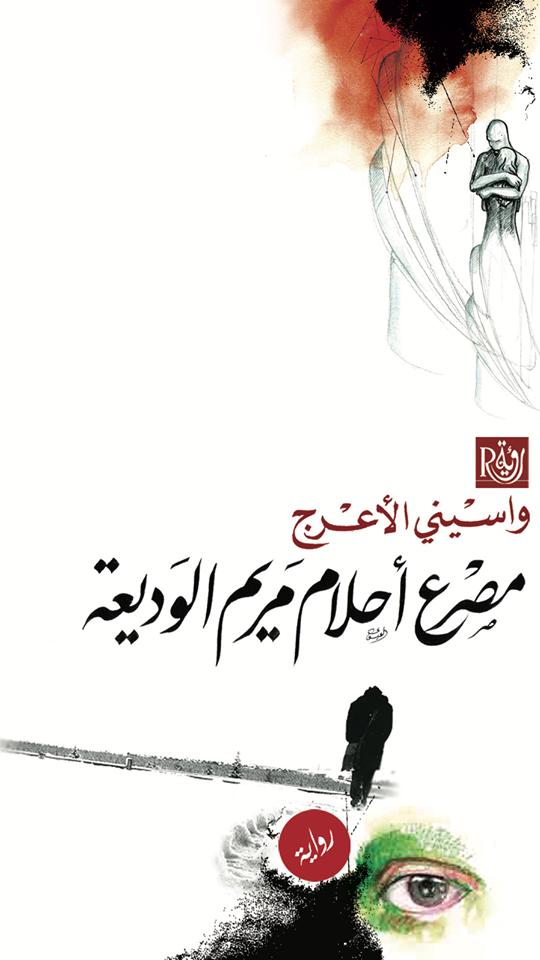 صورة رواية مصرع أحلام مريم الوديعة – واسيني الأعرج