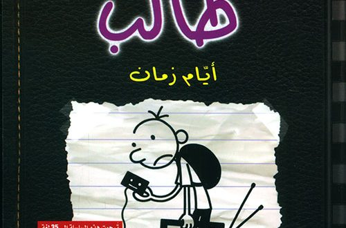 كتاب diary of a wimpy kid عربي
