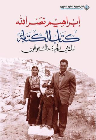 صورة كتاب الكتابة – إبراهيم نصر الله