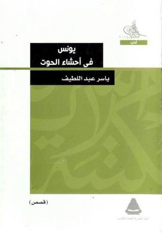Photo of كتاب يونس في أحشاء الحوت – ياسر عبد اللطيف