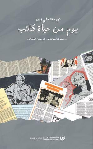 صورة كتاب يوم من حياة كاتب (59 كاتبا يتحدثون عن روتين الكتابة) – ترجمة علي زين