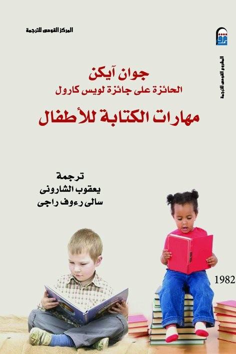 صورة كتاب مهارات الكتابة للأطفال – جوان آيكن