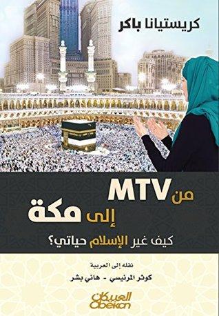 صورة كتاب من MTV إلى مكة (كيف غير الاسلام حياتي ؟) – كريستيانا باكر