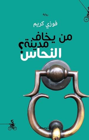 صورة رواية من يخاف مدينة النحاس – فوزي كريم