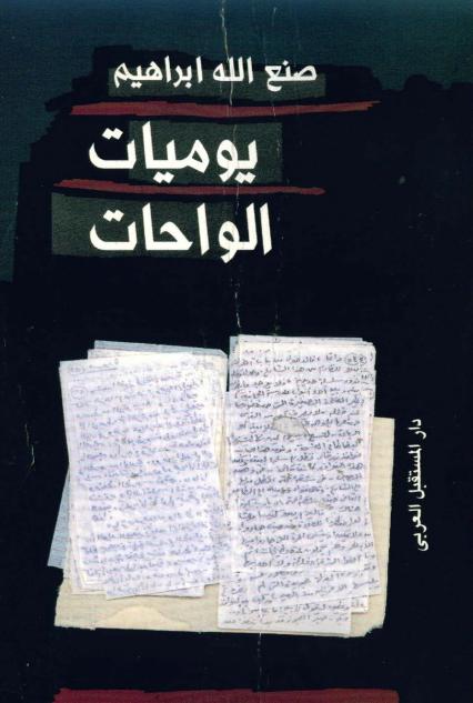 صورة كتاب يوميات الواحات – صنع الله إبراهيم