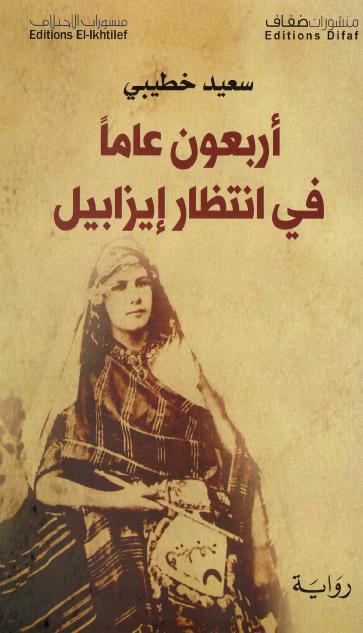 صورة رواية أربعون عاماً في انتظار إيزابيل – سعيد خطيبي