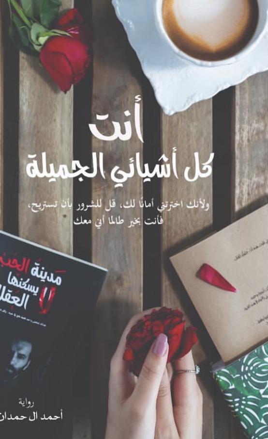 صورة رواية أنت كل أشيائي الجميلة – أحمد آل حمدان