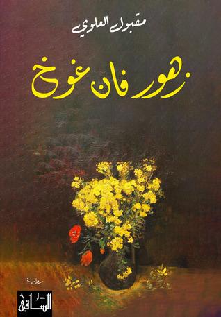 صورة رواية زهور فان غوخ – مقبول موسى العلوي