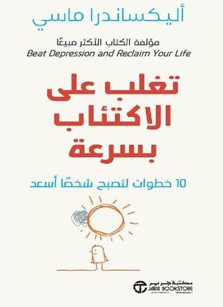 صورة كتاب تغلب على الاكتئاب بسرعة (10 خطوات لتصبح شخصا أسعد) – أليكساندرا ماسي
