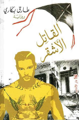 صورة رواية القاتل الأشقر – طارق بكاري