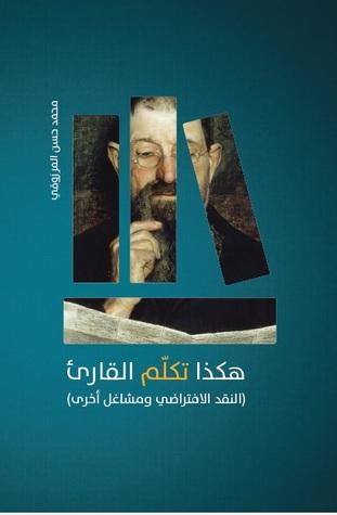 صورة كتاب هكذا تكلم القارئ (النقد الافتراضي ومشاغل أخرى) – محمد حسن المرزوقي