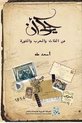 كتاب يحكى أن أسعد طه pdf