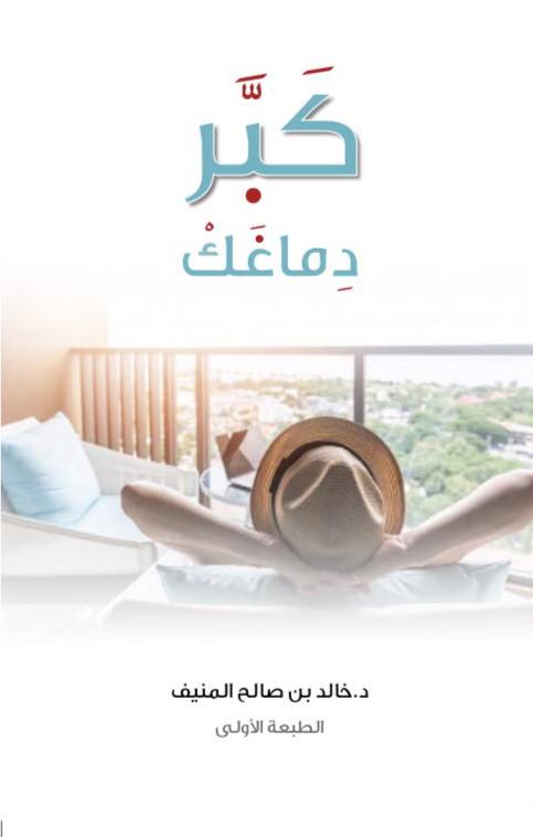 صورة كتاب كبر دماغك – خالد صالح المنيف
