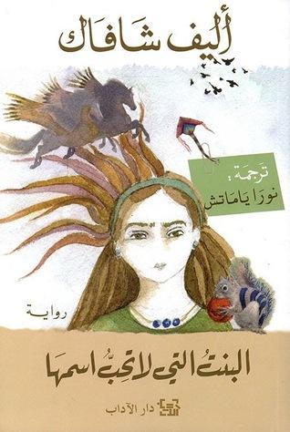 صورة رواية البنت التي لا تحب اسمها – أليف شافاك