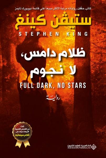 صورة رواية ظلام دامس لا نجوم – ستيفن كينغ