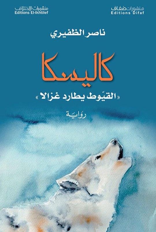 صورة رواية كاليسكا – ناصر الظفيري
