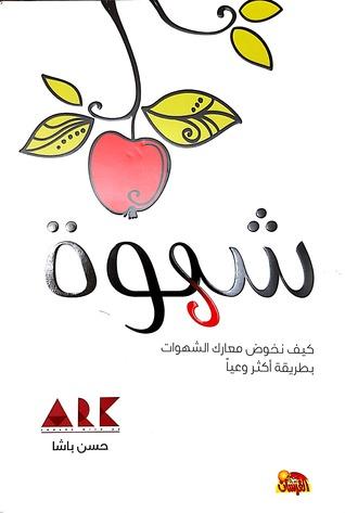 صورة كتاب شهوة (كيف نخوض معارك الشهوات بطريقة أكثر وعياً) – حسن باشا
