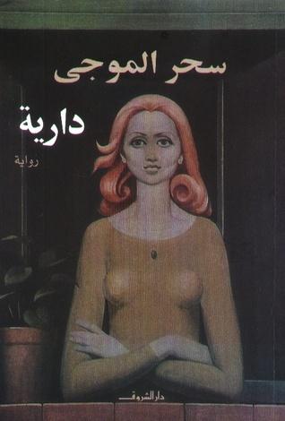 صورة رواية دارية – سحر الموجي
