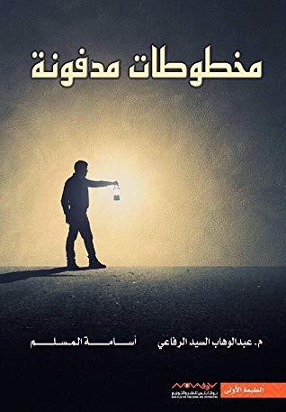 صورة كتاب مخطوطات مدفونة – عبدالوهاب السيد الرفاعي وأسامة المسلم