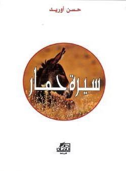 صورة رواية سيرة حمار – حسن أوريد