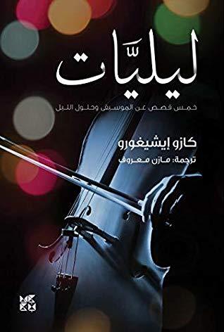 صورة رواية ليليات (خمس قصص عن الموسيقى وحلول الليل) – كازو إيشيغورو