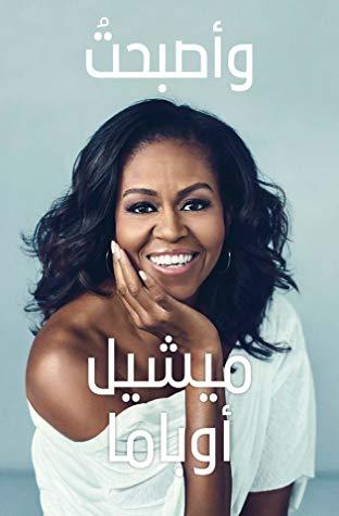 صورة كتاب وأصبحت – ميشيل أوباما