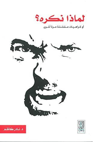 صورة كتاب لماذا نكره؟ – نادر كاظم
