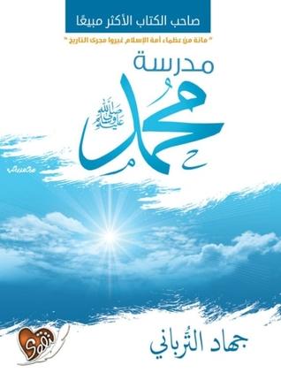 Photo of كتاب مدرسة محمد – جهاد الترباني