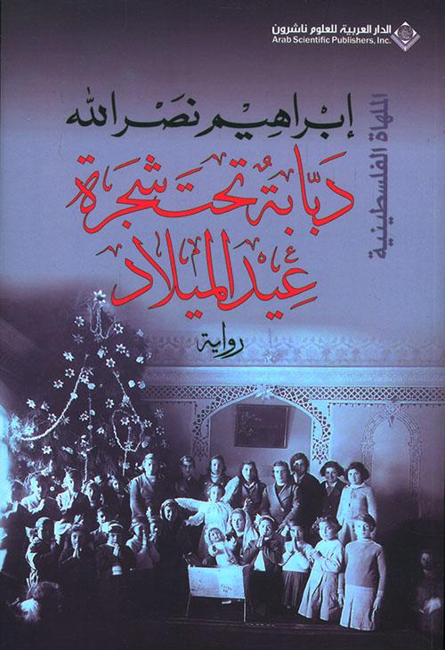 صورة رواية دبابة تحت شجرة عيد الميلاد (ثلاثية الأجراس 3) – إبراهيم نصر الله