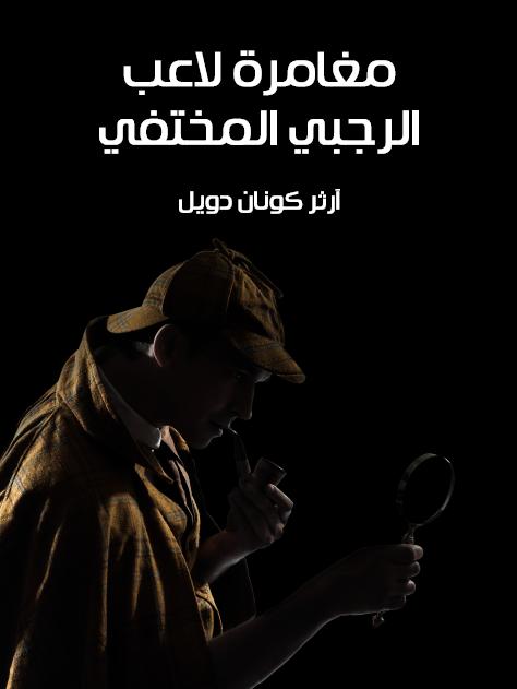 صورة رواية مغامرة لاعب الرجبي المختفي (مغامرات شيرلوك هولمز) – آرثر كونان دويل
