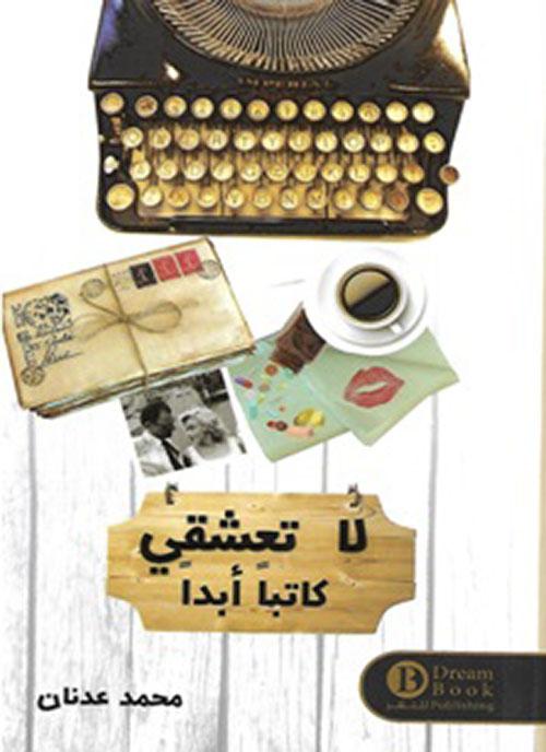 صورة كتاب لا تعشقي كاتبًا أبدًا – محمد عدنان