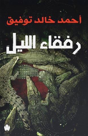 صورة كتاب رفقاء الليل – أحمد خالد توفيق