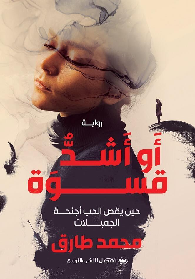 صورة رواية أو أشد قسوة – محمد طارق