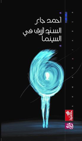صورة كتاب السيد أزرق في السينما – أحمد جابر