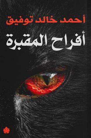 صورة رواية أفراح المقبرة – أحمد خالد توفيق
