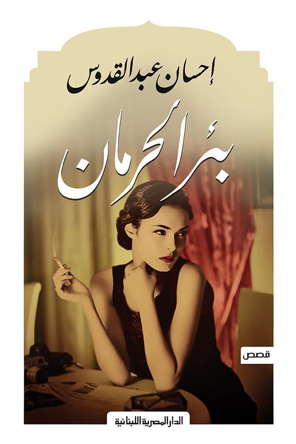صورة كتاب بئر الحرمان – إحسان عبد القدوس