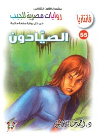 صورة رواية الصيادون (سلسلة فانتازيا 55) – أحمد خالد توفيق
