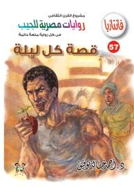 صورة رواية قصة كل ليلة (سلسلة فانتازيا 57) – أحمد خالد توفيق