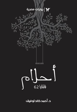 صورة رواية أحلام (سلسلة فانتازيا 62) – أحمد خالد توفيق