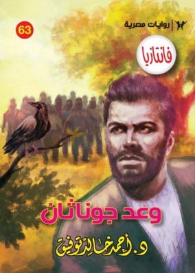 صورة رواية وعد جوناثان (سلسلة فانتازيا 63) – أحمد خالد توفيق
