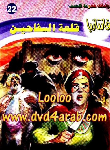 صورة رواية قلعة السفاحين (سلسلة فانتازيا 22) – أحمد خالد توفيق