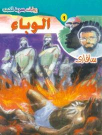 صورة رواية الوباء (سلسلة سافاري 1) – أحمد خالد توفيق