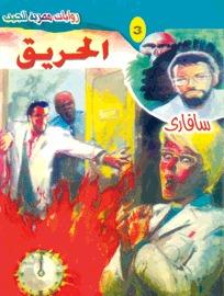 صورة رواية الحريق (سلسلة سافاري 3) – أحمد خالد توفيق