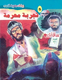 صورة رواية تجربة محرمة (سلسلة سافاري 5) – أحمد خالد توفيق