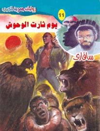 صورة رواية يوم ثارت الوحوش (سلسلة سافاري 11) – أحمد خالد توفيق